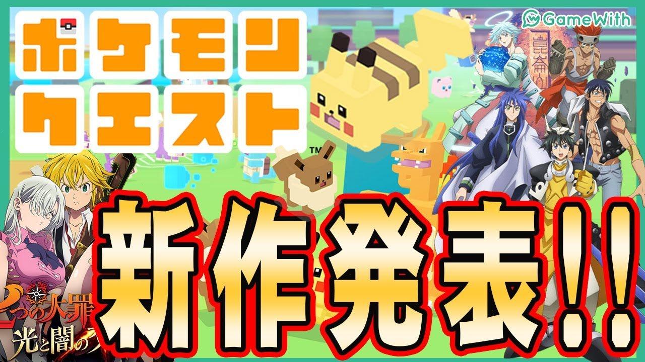 ポケモン新作!!】リリース予定の注目アプリゲームニュース!【#27
