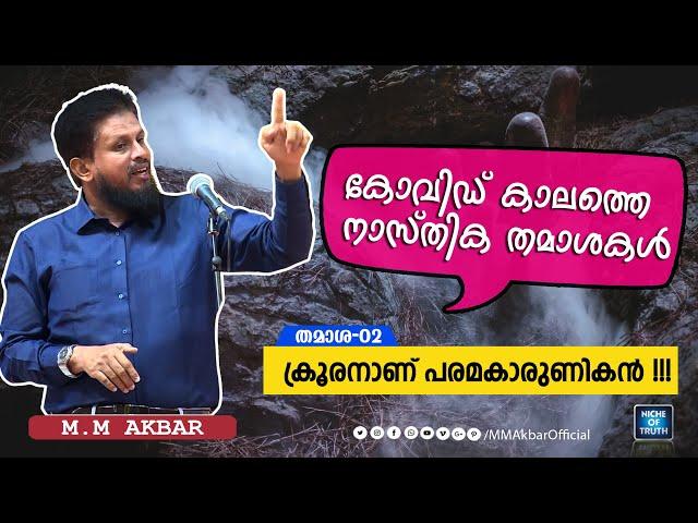 ക്രൂരനാണ് പരമകാരുണികൻ !! കോവിഡ് കാലത്തെ നാസ്തിക തമാശകൾ | Comedy-02 |  Atheist Comedy | MM Akbar