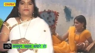 Kalyug Chadal Kapare Ho    कलयुग चढ़ल कपरे हो    Khusbu Raj    Bhojpuri Hot Songs
