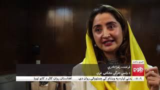 LEMAR NEWS 21 February 2019 /۱۳۹۷ د لمر خبرونه د کب ۰۲ نیته