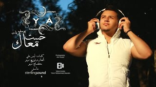 "يوسف عرفات - حبيت معاك | Yousef Arafat - Habeit Maak ""Official Lyrics Video"""