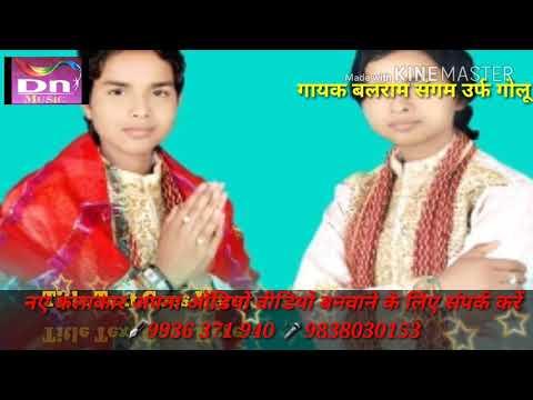 Navratri MP3 2017 Top Bhakti Song Singer बलराम संगम उर्फ गोलू