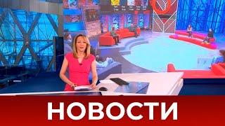 Выпуск новостей в 12:00 от 15.06.2021