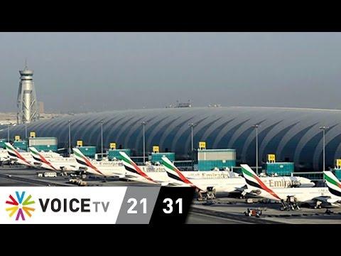 The Daily Dose - UAE เนรมิตสนามบินดูไบให้ใหญ่ที่สุดในโลก
