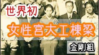 宮大工 金剛組 VOL3 世界初女性宮大工棟梁 宮大工になるには 学校 大阪
