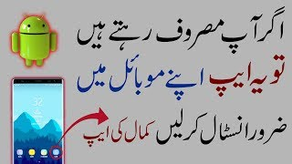 2 Amazing Android Tricks - Android Tips and Tricks in Urdu/Hindi