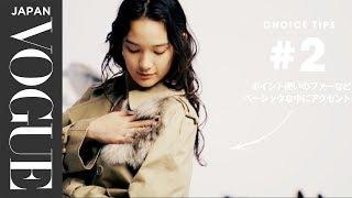 人気モデルの松岡モナが、定番アウター、トレンチコートのセルフスタイ...