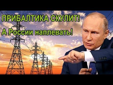 ПОЛЬСКИЕ СМИ! ПРИБАЛТИКУ РА30PUT 0ТKA3 ОТ ЭНЕРГОСЕТИ РОССИИ - срочные новости