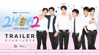 [Official Trailer] 2Moons2 The Series เดือนเกี้ยวเดือน2 เริ่ม EP.1 29 มิ.ย.นี้ | Mello Thailand