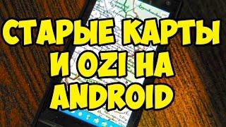 Загрузка OziExplorer и старых карт в телефон или навигатор на Android(, 2015-04-05T17:17:07.000Z)