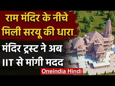 Ayodhya: Ram Mandir निर्माण में एक और बाधा, Trust ने IIT से मांगी मदद | वनइंडिया हिंदी
