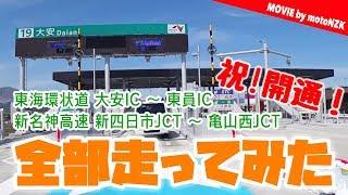 東海環状道&新名神の新開通区間を走破!(大安IC→新四日市JCT→亀山西JCT)/ モトブログ / CB250F