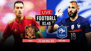 🔴 LIVE FOOTBALL : สเปน 1-2 ฝรั่งเศส ฟุตบอลยูฟ่าเนชั่นส์ลีกพากย์ไทย 10-10-64