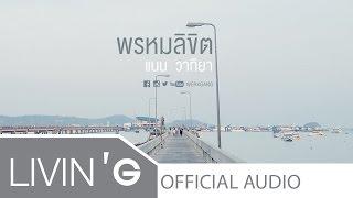 พรหมลิขิต - แนน วาทิยา [Official Audio]