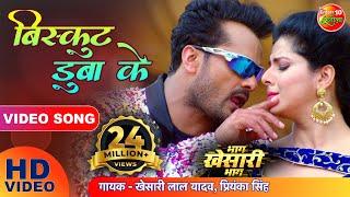 बिस्कुट डुबाके Biscuit Dubake HD Video Song | Khesari Lal Yadav Super Hit Bhojpuri Song 2019