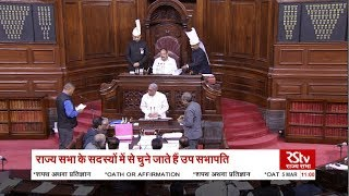 What's the process to elect Rajya Sabha Deputy Chairman?