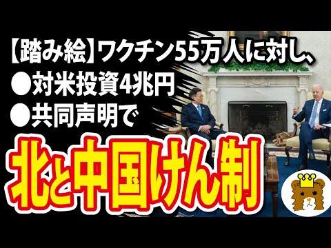 2021/05/23 【踏み絵】米韓首脳会談、ワクチン55万人分に対し、対米投資4兆円、共同声明で「朝鮮半島の完全非核化」、「台湾海峡の平和」強調