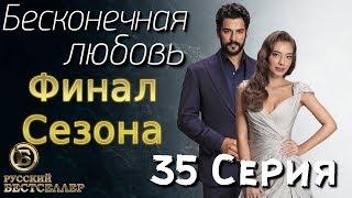 Бесконечная Любовь (Kara Sevda) 35 Серия (Финал Сезона). Дубляж HD1080