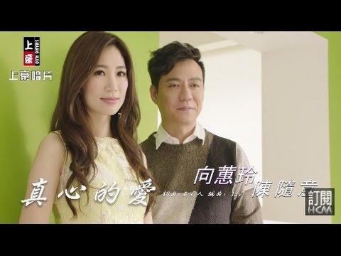 【首播】向蕙玲vs陳隨意-真心的愛(官方完整版MV) HD【三立八點檔『甘味人生』片尾曲】