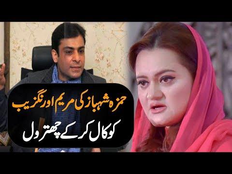 Hamza Shahbaz Take Class Of Maryam Aurangzeb