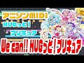 [MIDI] HUGっと!プリキュア OP「We can!! HUGっと!プリキュア」(TVsize)宮本佳那子