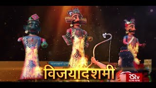 RSTV Vishesh – 08 October 2019 Vijayadashmi विजयादशमी
