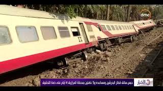 الأخبار- حبس سائق قطار البدرشين ومساعده و5 عاملين بمحطة المرازيق 4 أيام على ذمة التحقيق