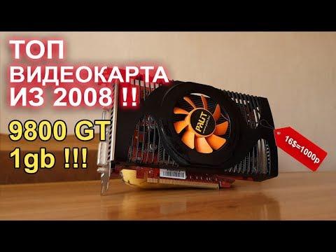 GeForce 9800 GT