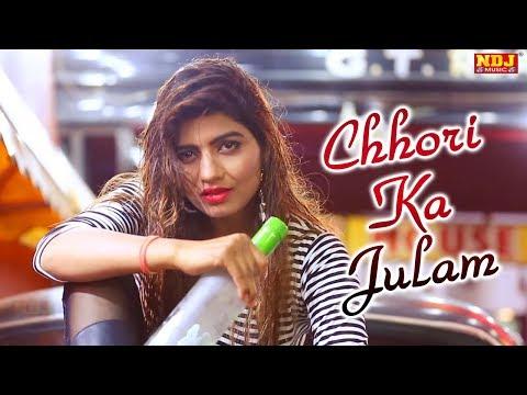 Chhori Ka Julam #Sonika Singh #Vinod Gadli #Haryanvi Latest Song 2018 #NDJOfficial