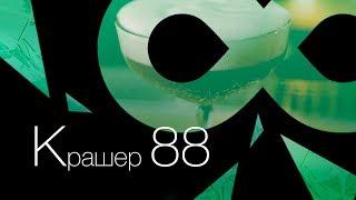 Крашер 88 [ Как Бармен]