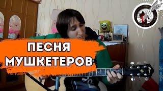 Песня мушкетеров на гитаре | Фингерстайл. Урок