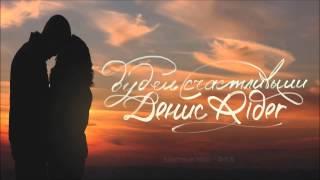 Денис RiDer - Будем счастливыми