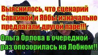 Дом 2 Новости 24 Июня 2019 (24.06.2019)