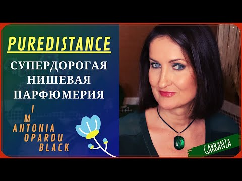 Puredistance. Обзор пяти ароматов💜I, M, Antonia, Opardu, Black