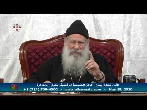 العظة الأسبوعية للأب مكاري يونان ١٥ مايو 2020 - Alkarma Tv