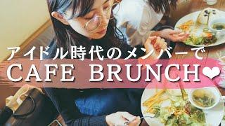 愛媛 #元アイドル #カフェvlog ☕️daidokoro cafe MOKU☕️ →https://www.instagram.com/mokuoideyoooo/?hl=ja 原結里 →https://twitter.com/HaraYuri_ チャンネル ...