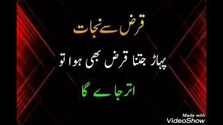 Dua / Qarz ki Dua : Quran Hadees / قرض کی دعا
