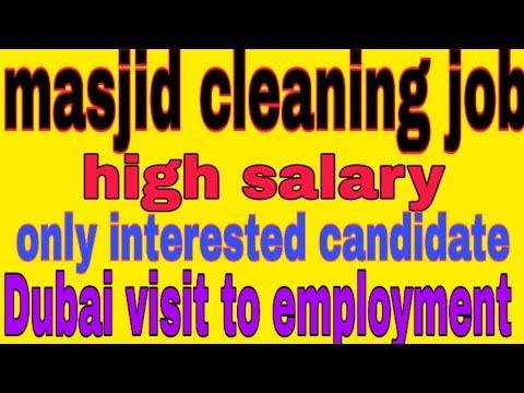 #JOBOFTHEDAY #JobinDubai #Masjid Cleaning Job    Visit To Employment   High Salary Job  apply Now