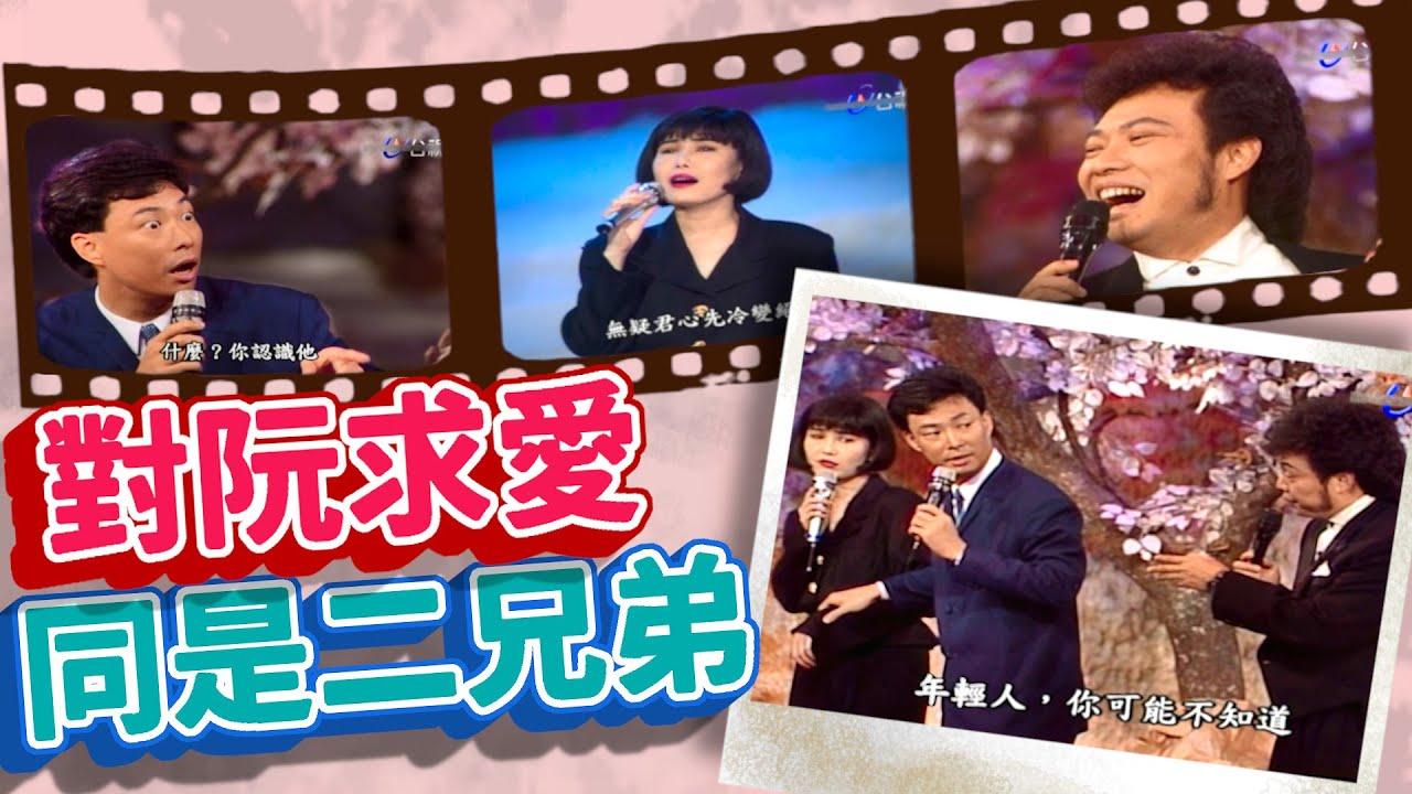 江蕙歌中劇 求愛同是二兄弟【龍兄虎弟】精華 - YouTube