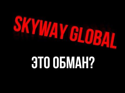 Skyway Global - Вся правда! Отзывы