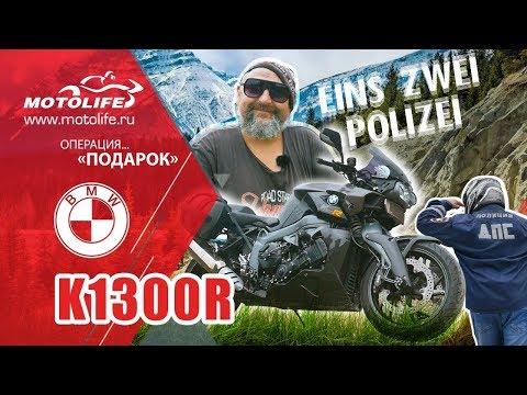 BMW K1300R | Не мотоцикл... Подарок!