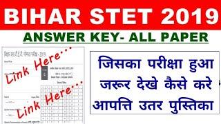 Bihar stet 2019|How to download bihar stet 2019 answer key Link Acitve|Exam Date|STET Objection date