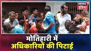 Breaking News: Bihar के Motihari में गुस्साए लोगों ने की मुआवजे की मांग, अधिकारियों को पीटा