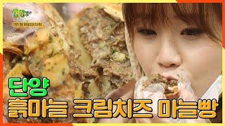 [2TV 생생정보] ㄹㅇ겉바속촉! 흙마늘 크림치즈 마늘빵★ 정도전이 풍류를 즐긴 도담삼봉☆ 볼거리 즐길거리 …