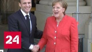 Медовый месяц закончился: Макрон и Меркель точно не сладкая парочка - Россия 24