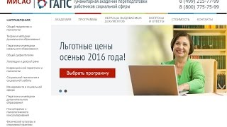 Дистанционное обучение в МИСАО ГАПС (sdo.mgaps.ru) | ВидеоОбзор кабинета МИСАО ГАПС