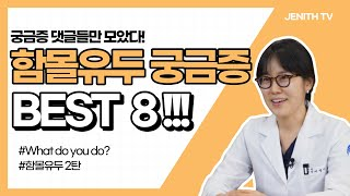 제니스TV - 함몰유두 궁금증 BEST 8