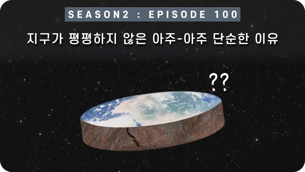 우주 다큐 : 지구가 평평하다면 일어나야 하는 일들 [EP 100] - 미노스