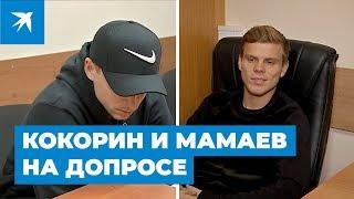 Кокорин и Мамаев на допросе: видео