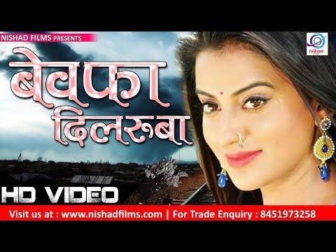 2017 का सबसे हिट गीत - बेवफा दिलरुबा - Bewafa Dilruba - Vinod Deewana - New Bhojpuri Video
